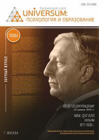 Universum: психология и образование