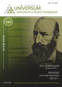 Universum: филология и искусствоведение