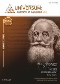 Universum: химия и биология